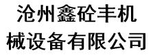 沧州鑫砼丰机械设备有限公司