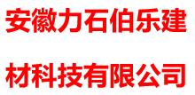 安徽力石伯乐建材科技有限公司