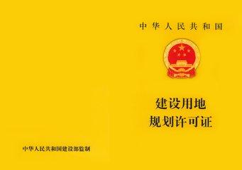 北京拟取消建设用地规划许可证