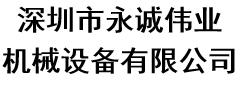 深圳市永诚伟业机械设备有限公司