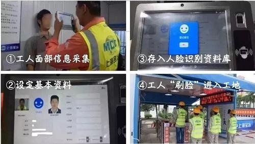 建筑工人实名制,人脸识别或将进入工地考勤系统