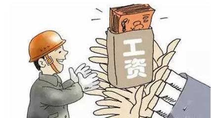 各地确保春节前农民工工资支付清欠保支