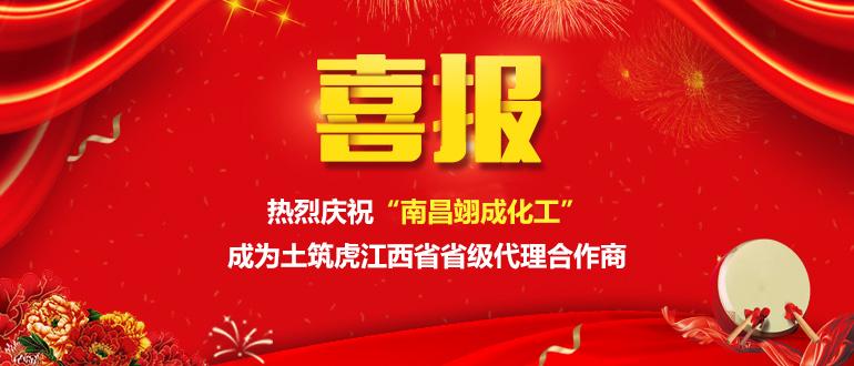 """喜报丨热烈庆祝""""南昌翊成化工""""成为土筑虎江西省省级代理合作商"""