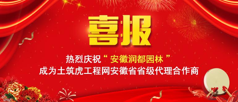 热烈庆祝安徽润都园林成为土筑虎工程网安徽省级代理合作商