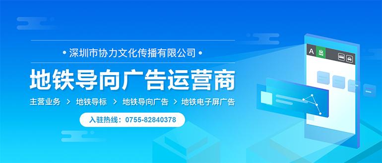 深圳市协力文化传播有限公司