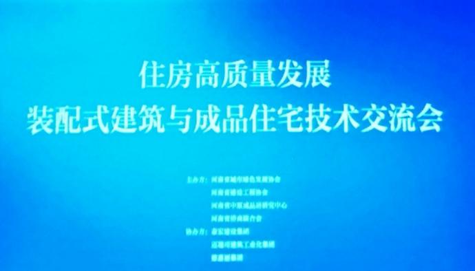 装配式建筑与成品住宅技术交流会在郑州成功举行