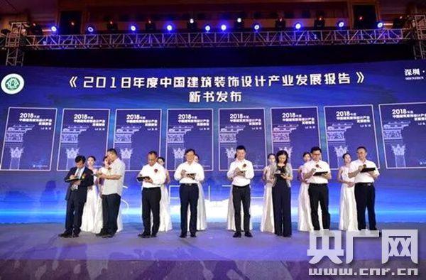 《2018年度中国建筑装饰设计产业发展报告》发布