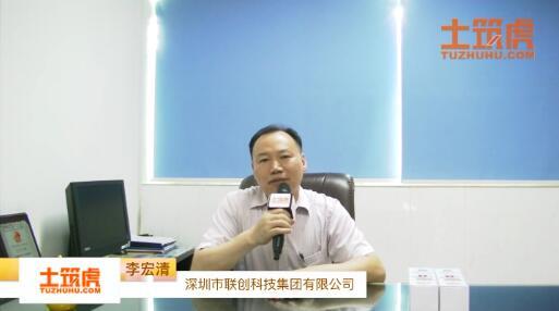深圳市联创科技集团有限公司/董事·总经理 李宏清