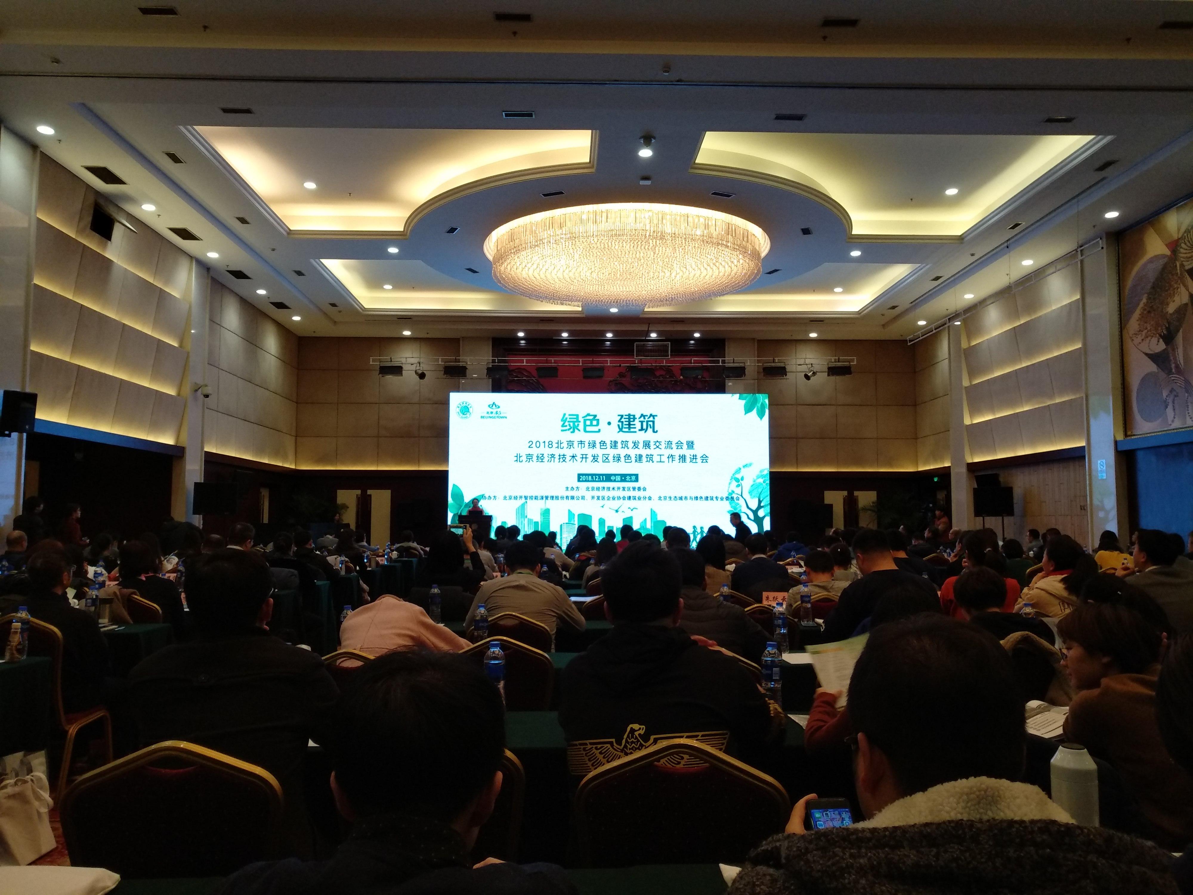 北京住建委召开2018年绿色建筑发展交流会