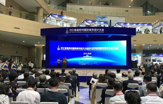首届国际城市设计大会在郑州举行