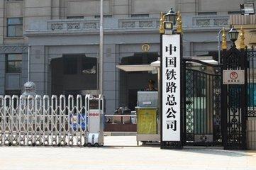 中国铁路总公司改组为中国国家铁路集团公司