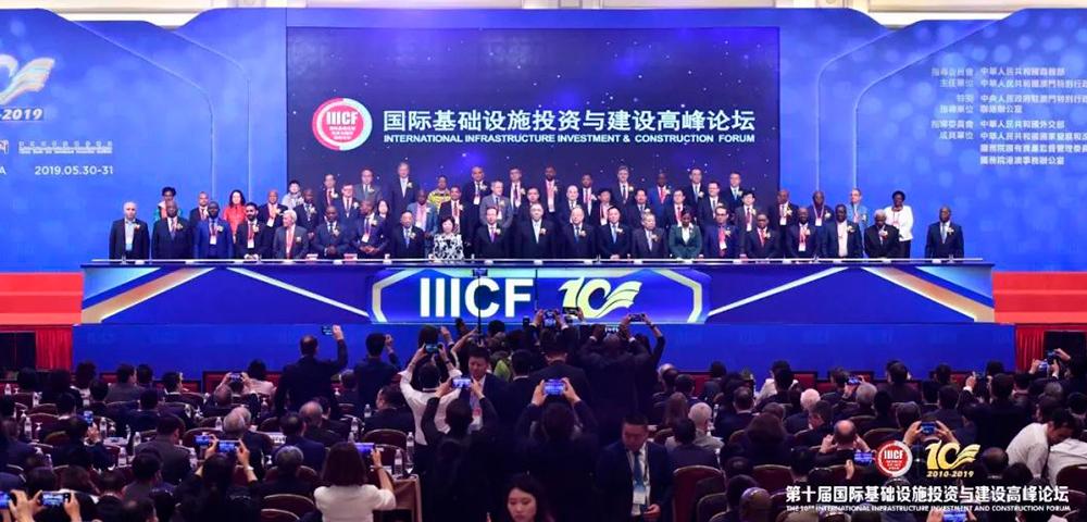 第十届国际基础设施投资与建设高峰论坛在澳门圆满结束,中外双方共签署11份合作协议
