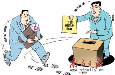 深圳施工企业需缴工资保证金10-500万不等