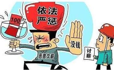 人社部:对春节前拖欠农民工工资行为将依法从重处罚
