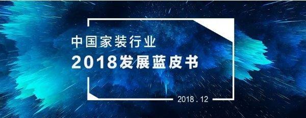《中国家装行业2018年蓝皮书》发布