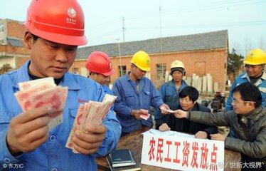 岁末年初农民工工资专项执法整治行动成效显著,全国追发农民工工资57亿