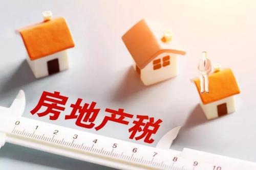 """盘和林:房地产税如何征收,核心仍是""""公平""""问题"""
