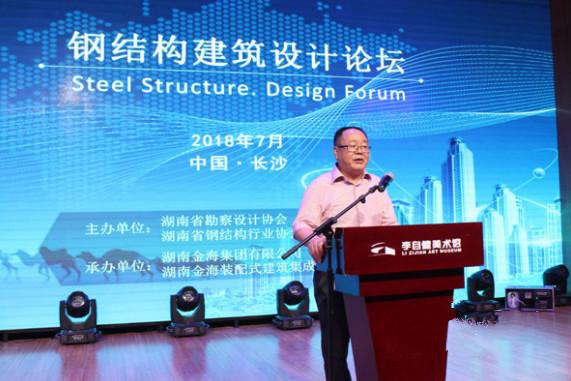钢结构建筑设计论坛在长沙举行