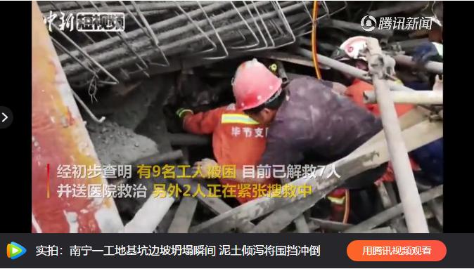 贵州毕节一工地突发垮塌事故致2死7伤!