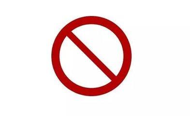 77种建筑材料将被禁止使用
