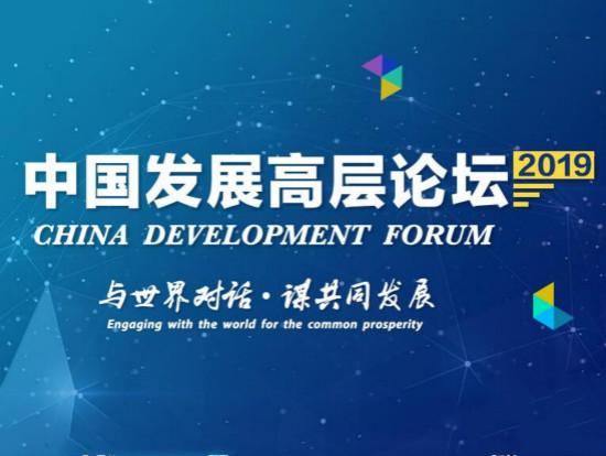 2019年第20届中国发展高层论坛开幕在即