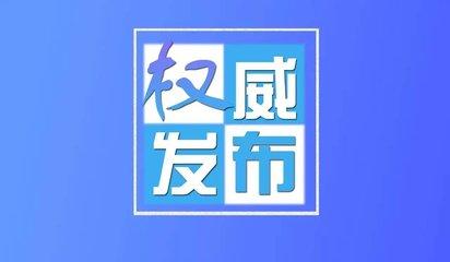 四川通报590家重点督查复查不合格建企名单