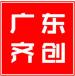 广东齐创建设有限公司深圳分公司