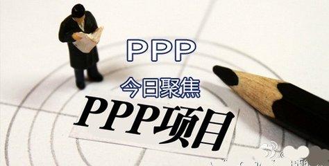 权威统计:五年来入库PPP总投资逾13万亿元