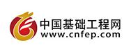 中国基础工程网
