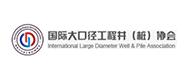 国际大口径工程井(桩)协会