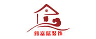 深圳市雅富居装饰设计工程有限公司