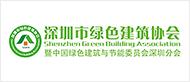 深圳市绿色建筑协会