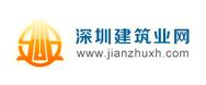 深圳建筑业网