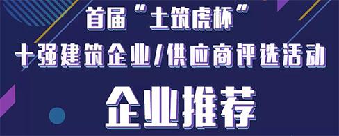 """土筑虎杯""""十强评选活动"""