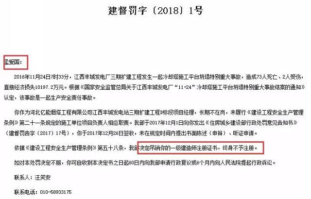江西丰城发电厂11.24事故:施工单位被吊销总包资质,项目经理终身不予注册!