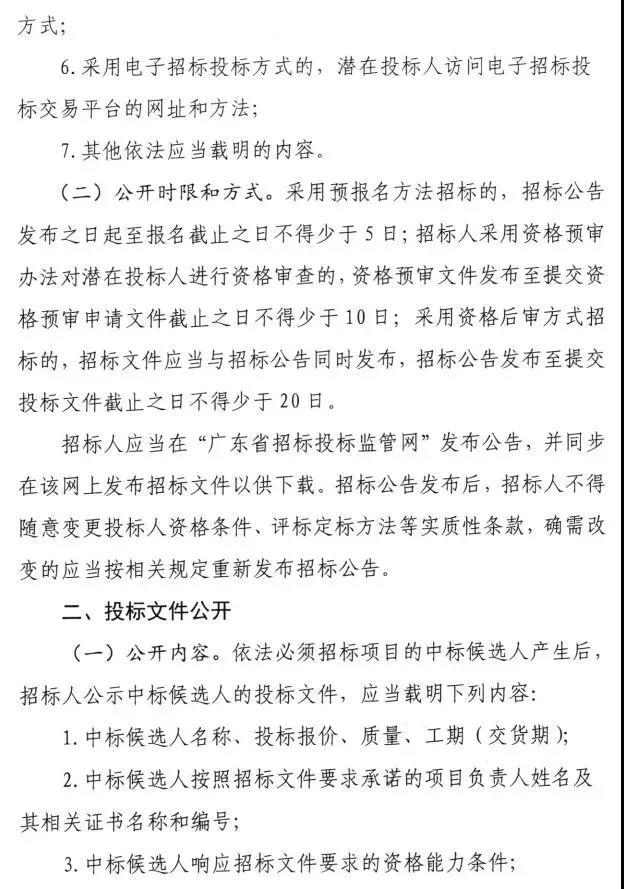 广东省依法必须公开招标的项目实行全过程信息公开!2