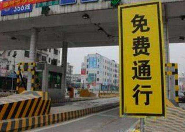 最新!2020年春节高速公路免费!这6点与往年不同