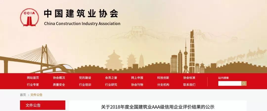 中建协:全国建筑业AAA级信用342家企业上榜!