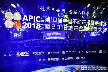 2018地产金融案例峰会在北京召开