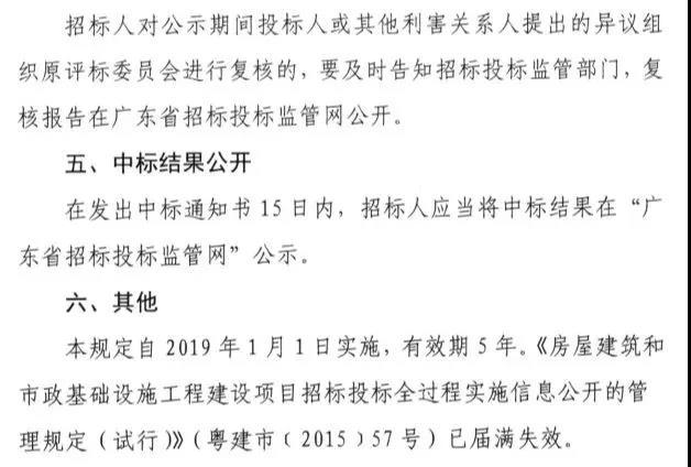 广东省依法必须公开招标的项目实行全过程信息公开!4