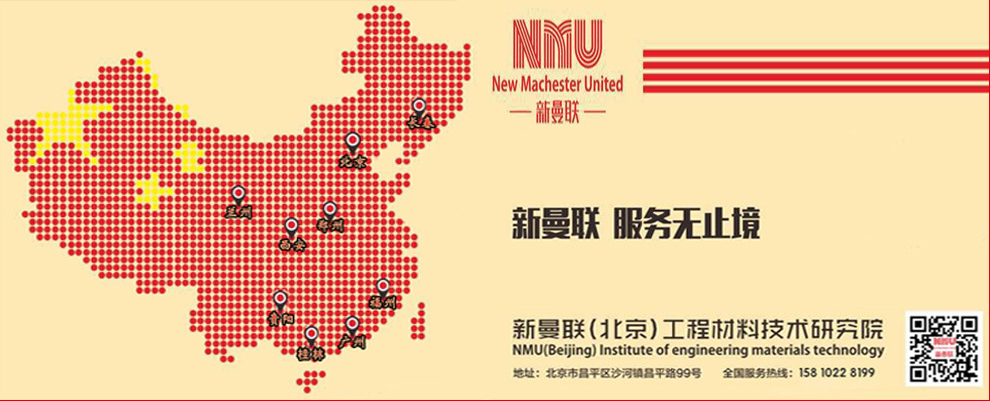 新曼联(北京)