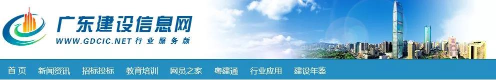 广东省依法必须公开招标的项目实行全过程信息公开!