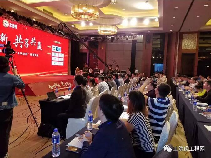 """2019年建筑行业共享交流会暨""""土筑虎杯"""