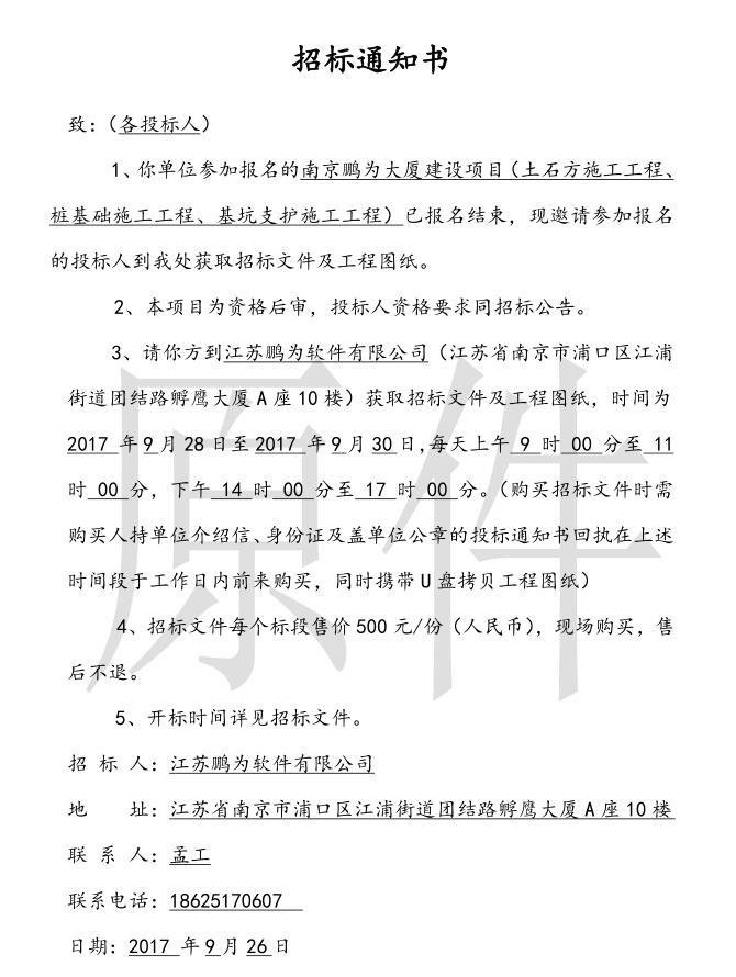 南京鹏为大厦建设项目招标通知书