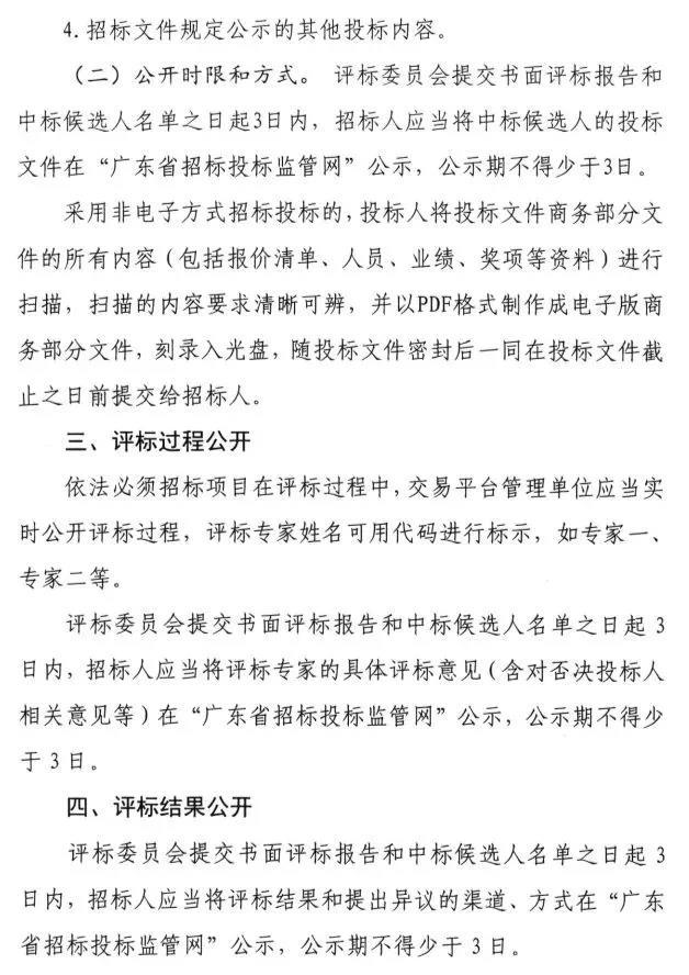 广东省依法必须公开招标的项目实行全过程信息公开!3