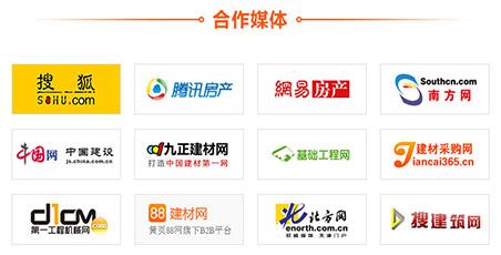 建筑行业合作企业