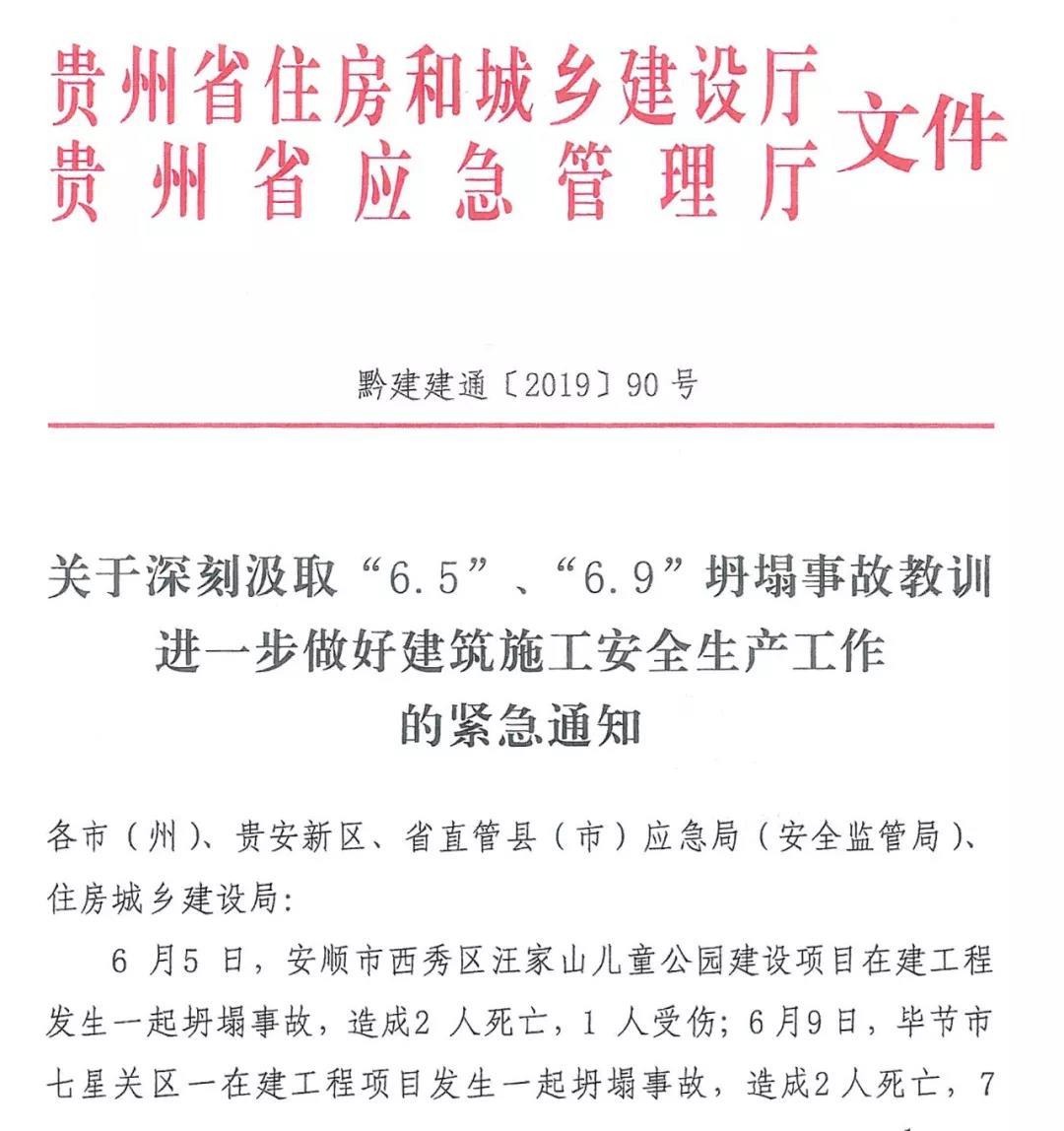 贵州省五天内两起坍塌事故致四死八伤,全省开展隐患大排查
