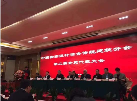 第四届传统建筑文化传承创新高峰论坛在西安召开
