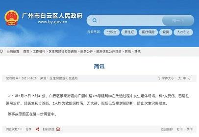 广州白云区广园中路一建筑物发生墙体坍塌