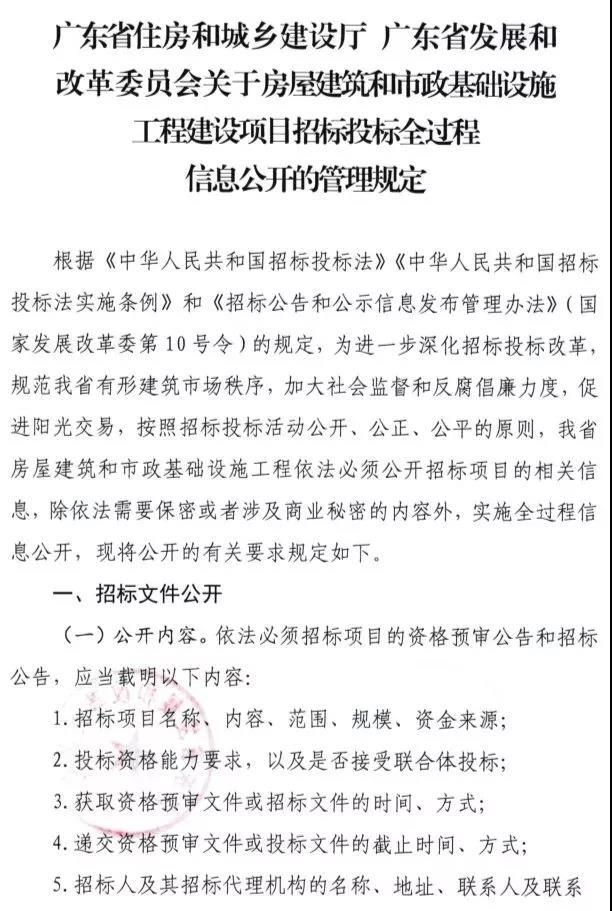 广东省依法必须公开招标的项目实行全过程信息公开!1